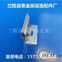 鋁鎂錳板屋面防風系列夾具品質