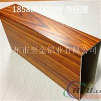 供应U型木纹铝方通生产厂家