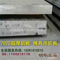 专业销售美铝A7075T651航空铝板