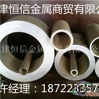 6063T5铝合金管现货规格605mm