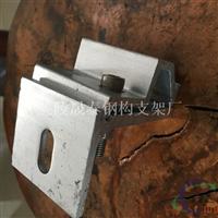 760彩鋼瓦鋁合金夾具 廠家