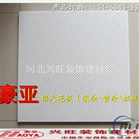 工程铝天花 铝天花板生产