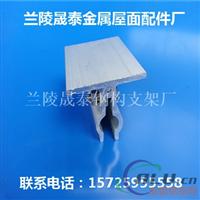 鋁鎂錳二次屋面加固夾具(國標性