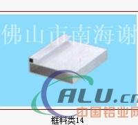 供应 框料类铝型材14 厂家直销