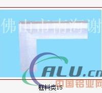 供应 框料类铝型材15 厂家直销