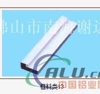 供应 框料类铝型材13 厂家直销