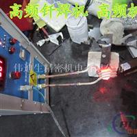 哪里卖单相220V高频钎焊机