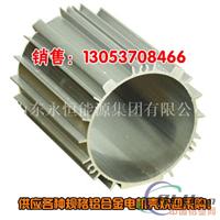 铝合金电机壳 电机外壳