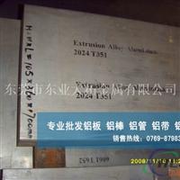 7A04铝合金板