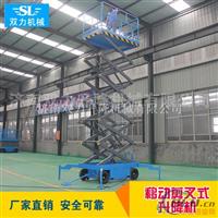 10米升降机  12米升降平台