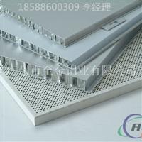 供应优质铝蜂窝板生产厂家