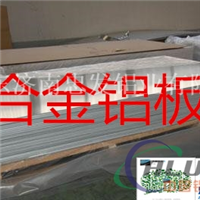 专业供应合金铝板5052铝板3003铝板3A21铝棒.