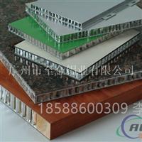 重庆市铝蜂窝板价格