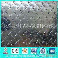 菱形花纹铝板价格现货