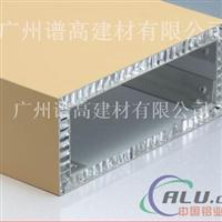 厂家直销蜂窝铝单板冲孔蜂窝板