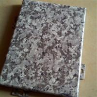 铝单板石纹铝单板