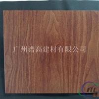木纹铝扣板生产厂家