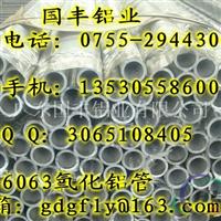 精抽6063氧化铝管