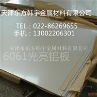进口6063铝板 6063光亮铝板