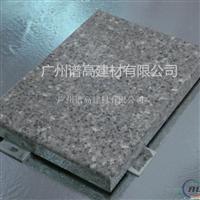 石纹铝单板 石纹铝单板出售
