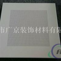 广东德普龙冲孔吸音铝扣板