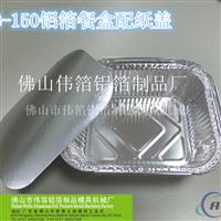 铝箔�h饭盒 金针菇快餐铝箔碗