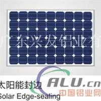 批量供应太阳能电池框架、边框