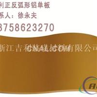 浙江弧形铝单板生产厂家