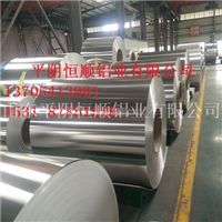 防锈合金铝卷,管道保温合金铝卷生产