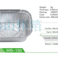 外賣鋁箔盒 一次性錫箔蒸飯盒