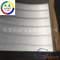 7075进口高强度铝合金板材