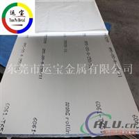 7005防锈铝板 7005铝合金板材
