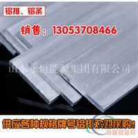 铝排规格 1050铝排