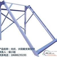 求购光伏支架、太阳能支架铝材
