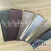 铝合金踢脚线价格铝型材