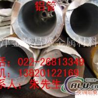 销售6063铝管5083铝管厂