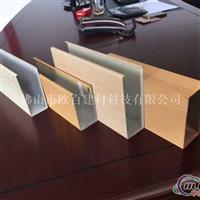 U型木纹铝方通吊顶 各种规格均可来图 来样定做