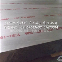 铝棒7075提供材质成分表