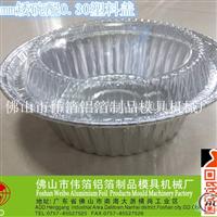 数码煲仔饭铝箔碗  一次性打包盒