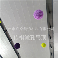 深圳传祺4s店金属吊顶微孔镀锌板