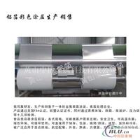 彩涂铝卷  涂层铝卷  餐盒铝卷