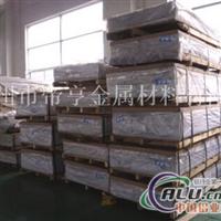 铝板供应 铝合金板销售 铝板