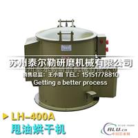 供應振動拋光熱式烘干機甩油機