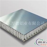 高档装饰用1060、3003、3004蜂窝铝板