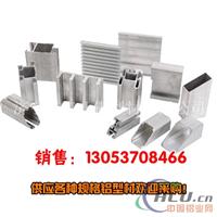 铝型材挤压 灯箱铝型材