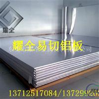 进口铝合金板2024铝合金厚板