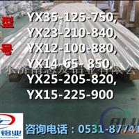 铝瓦压型铝板生产厂家