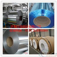 电厂防腐铝卷 防锈铝皮供应商