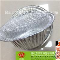 数码煲仔饭外卖打包铝箔碗