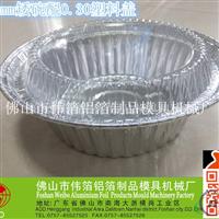 煲仔饭外卖锡箔煲,铝箔煲,锡纸碗